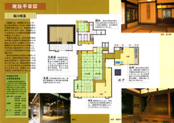 Fujimino_kashi