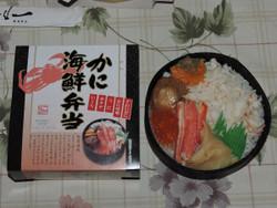 Bento_kaisen