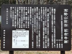 Kanbara_enmeiji1