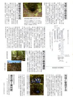 Kanbara_yougan12