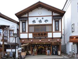 Kusazu_chichiya3