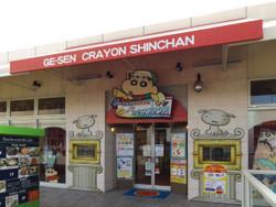 Shinchan1