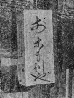 Okomoriya