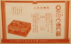 Mitsuwa_soap4