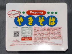 Peyoung1