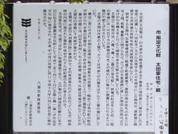 Yashio_ohta9