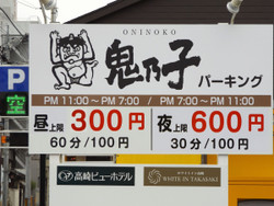 Takasaki_parking1