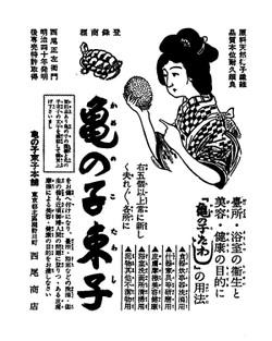 Kitaku_nishio8