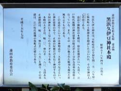 Hasuda_kurohama9