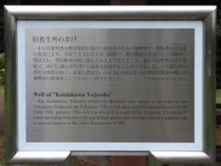 Koishikawa_39