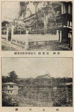Gunma_kusazu07