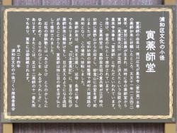 Urawa_torayakushi9