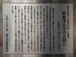 Koshigaya_jyouzanji09