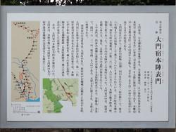 Urawa_daimon09