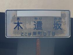 Urawa_kiyari02
