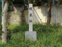Urawa_yakikome5