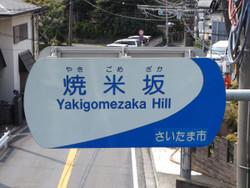 Urawa_yakikome6