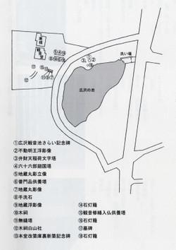Hirosawaike9