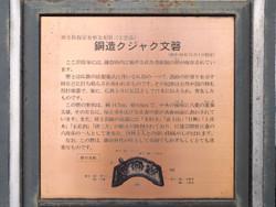 Kawaguchi_kamiaoki9