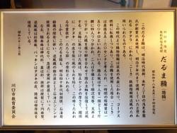 Kawaguchi_imono34