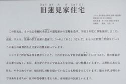 Urawa_hasumi09