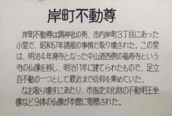 Urawa_kishimachfudo