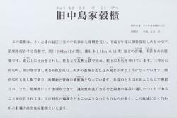 Urawa_nakajima09