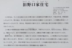 Urawa_noguchi09