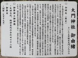 Urawa_daimon39