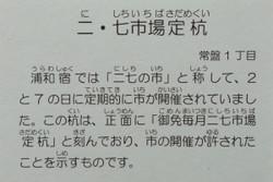 Urawa_27ichi