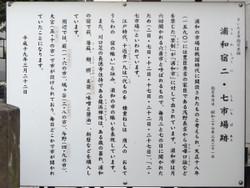 Urawa_27ichi9b