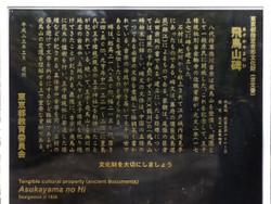 Kitaku_asukayama2