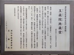 Urawa_gyokuzoin68