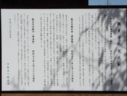 Urawa_kannoji9