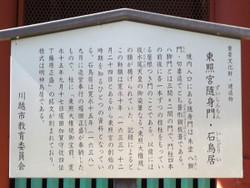 Kawagoe_toshogu8