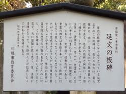 Kawagoe_toshogu9b