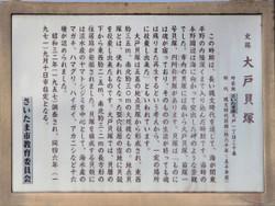 Urawa_ohto39