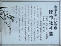 Urawa_mutsumi6