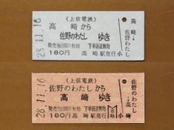 Takasaki_sano5