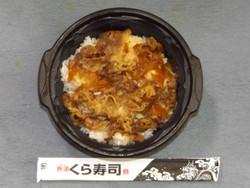 Kurasushi3