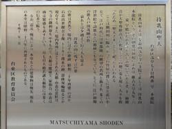 Taitouku_matsuchi09