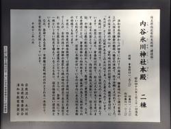 Urawa_uchiya8