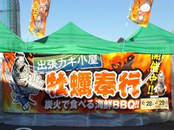 Kakigoya01