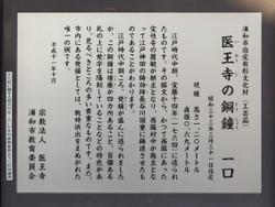 Urawa_ioji06