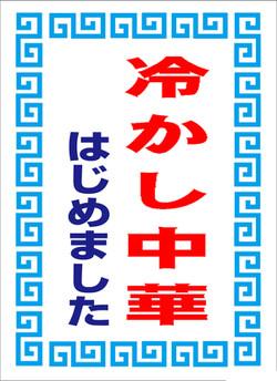 Hiyashi9