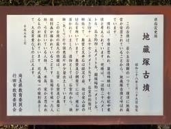 Gyoda_jizou9