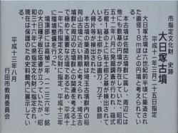 Gyoda_dainichi29