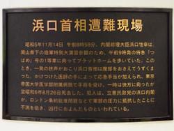 Chiyoda_hamaguchi9