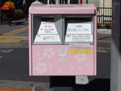 Komagome_sakurapost