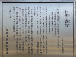 Taitouku_obake9